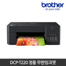 DCP-T220