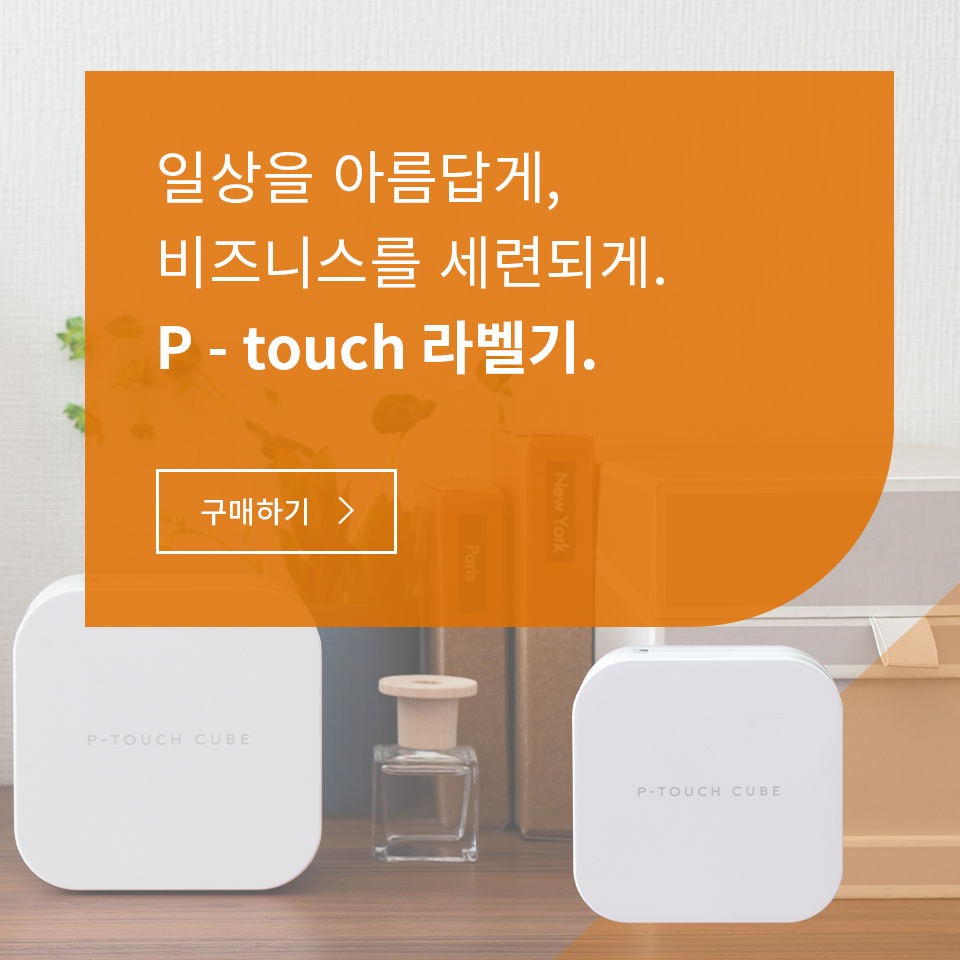 P-touch 라벨기